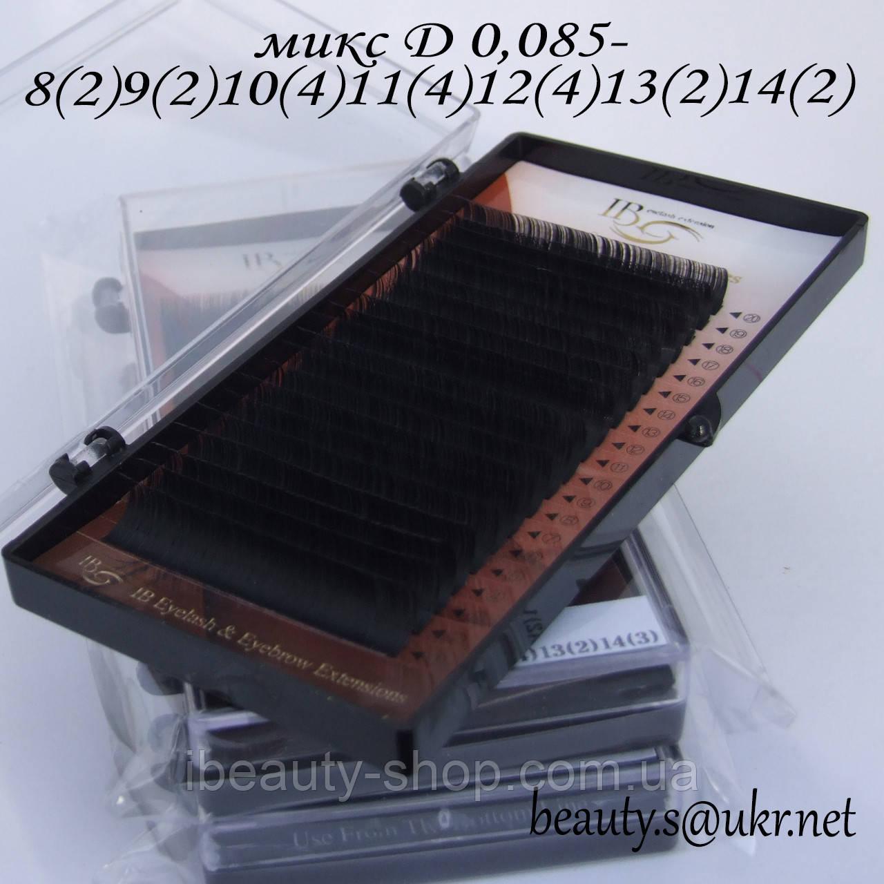 Ресницы I-Beauty микс D-0,085 8-14мм