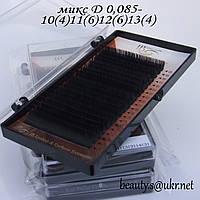 Ресницы I-Beauty микс D-0,085 10-13мм