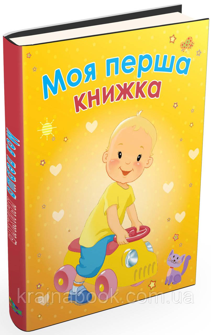 Моя перша книжка