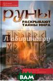 Меньшикова Ксения Евгеньевна Руны раскрывают тайны Мира. Древние знания в магических символах
