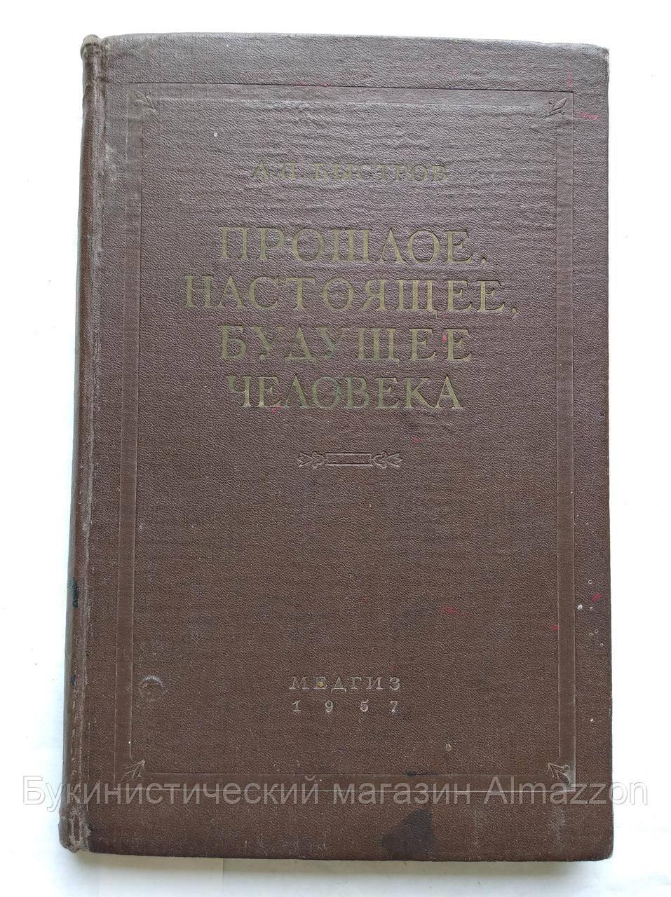 А.Быстров Прошлое, настоящее, будущее человека  Медгиз. 1957 год