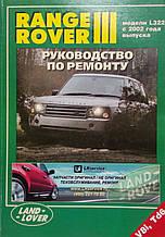 RANGE ROVER III   Модели с 2002 года   Руководство по ремонту