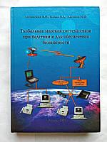 Липинский В. Глобальная морская система связи при бедствии и для обеспечения безопасности