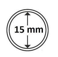 Капсулы для монет 15mm с рантой 10шт MM-Schulz Польша