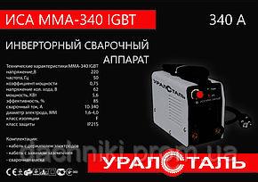 Сварка инверторная Уралсталь 340 mini, фото 2