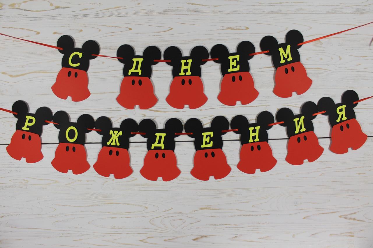 """Гирлянда """"Микки Маус"""" на день рождения"""
