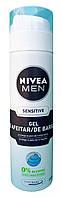 Nivea гель для бритья чувствительной кожи Sensitive (200 мл) Германия