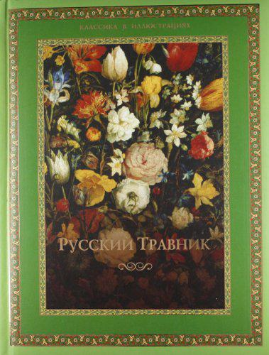 В. Бутромеев. Русский травник