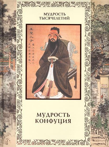 В. Бутромеев. Мудрость Конфуция