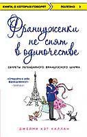 Француженки не спят в одиночестве (обложка)