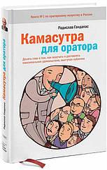 Книга Камасутра для оратора Радислав Гандапас