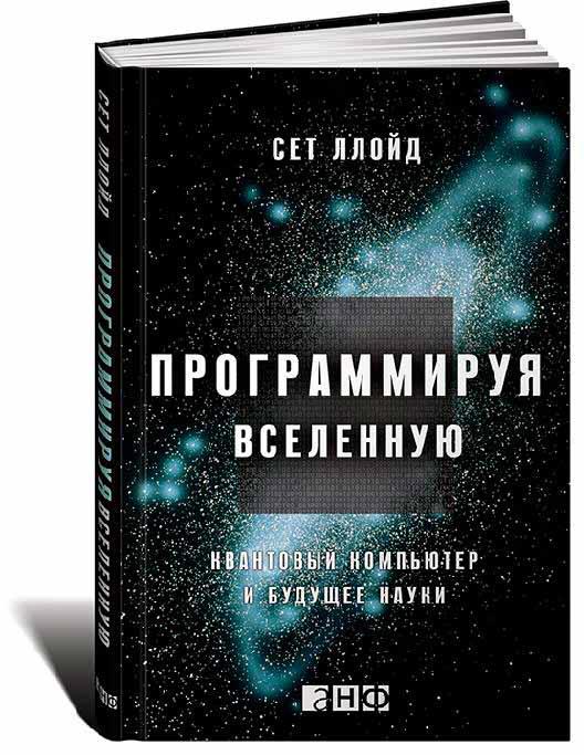 Программируя Вселенную: Квантовый компьютер и будущее науки