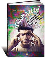 Книга Обдуматый. Как освободиться от лишних мыслей и сфокусироваться на главном