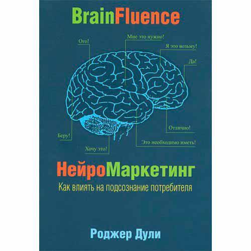 Нейромаркетинг. Как влиять на подсознание потребителя
