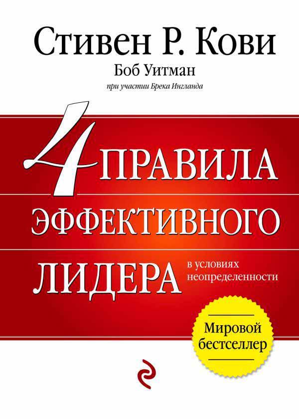 Книга 4 правила эффективного лидера Стивен Кови