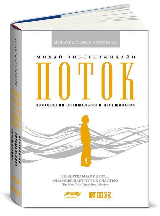 Поток: Психология оптимального переживания Михай Чиксентмихайи