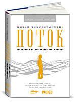 Книга Поток: Психология оптимального переживания Михай Чиксентмихайи