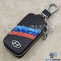 Ключница карманная (кожаная, черная, под карбон, на молнии, с карабином, с кольцом) логотип Hyundai (Хундай)