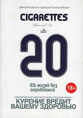 20 сигарет
