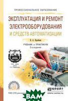 Воробьев В.А. Эксплуатация и ремонт электрооборудования и средств автоматизации. Учебник и практикум для СПО