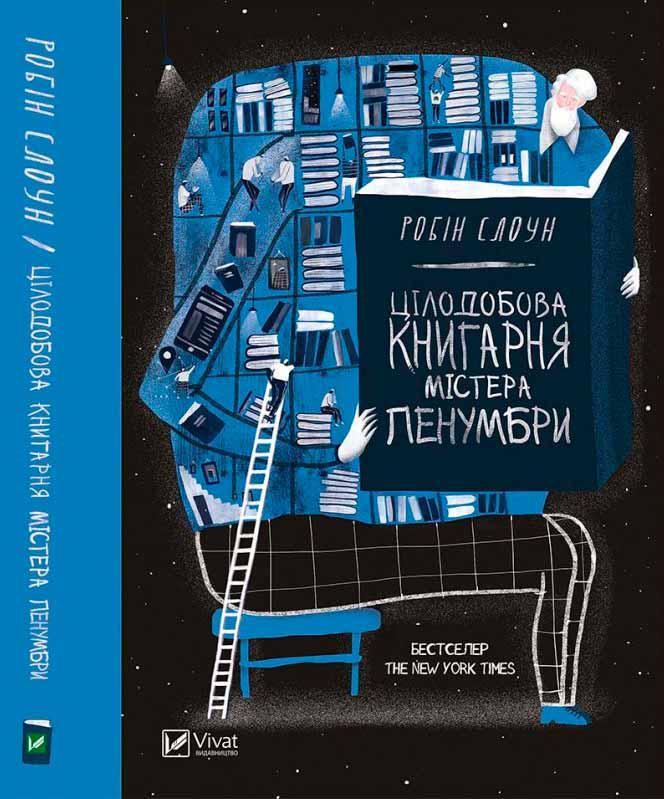 Цілодобова книгарня містера Пенумбри