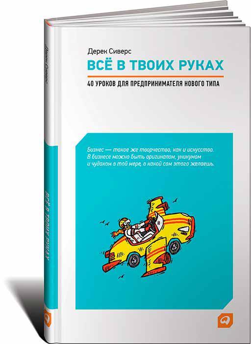 Книга Всё в твоих руках. 40 уроков для предпринимателя нового типа