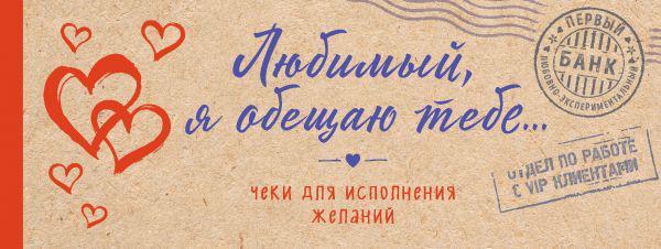 Любимый, я обещаю тебе... Чеки для исполнения желаний (крафт)