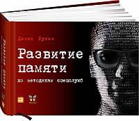 Книга Развитие памяти по методикам спецслужб