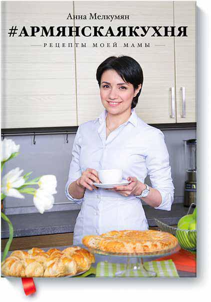 Книга Армянская кухня. Рецепты моей мамы
