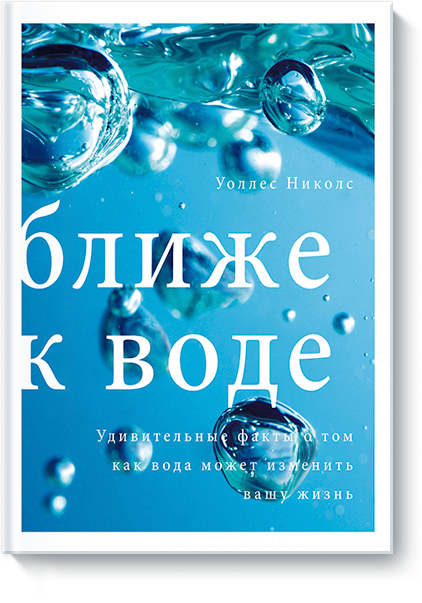 Книга Ближе к воде. Удивительные факты о том, как вода может изменить вашу жизнь