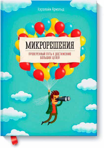 Книга Микрорешения. Проверенный путь к достижению больших целей