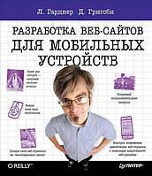 Разработка веб-сайтов для мобильных устройств