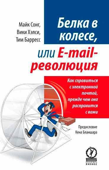 Белка в колесе, или E-mail революция. Как справиться с электронной поч