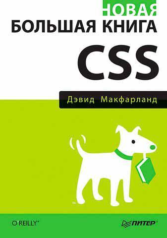 Книга Новая большая книга CSS Дэвид Сойер Макфарланд