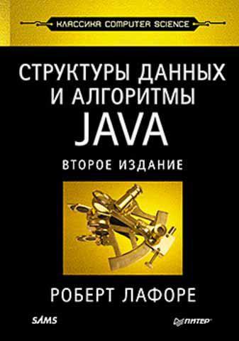 Книга Структуры данных и алгоритмы в Java. Классика Computers Science.
