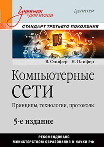 Книга Компьютерные сети. Принципы, технологии, протоколы.  Учебник для