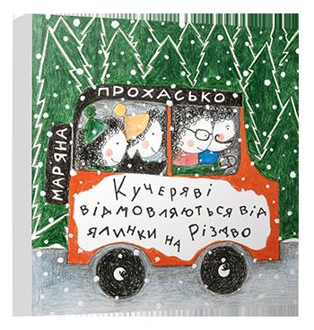Книга Кучеряві відмовляються від ялинки на Різдво Маряна Прохасько