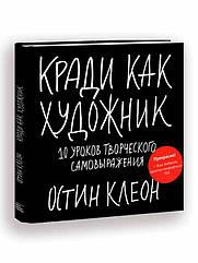 Книга Кради как художник.10 уроков творческого самовыражения