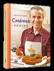 Книга Смачна країна Костянтин Грубич