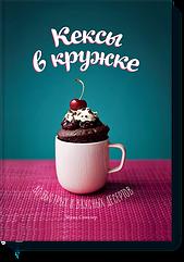 Книга Кексы в кружке. 40 быстрых и вкусных десертов