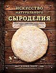 Книга Искусство натурального сыроделия (темная) Дэвид Эшер