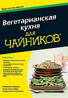 Книга Вегетарианская кухня для чайников Сьюзен Хавала