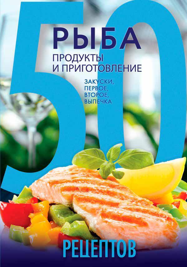 Книга 50 рецептов. Рыба. Продукты и приготовление. Закуски. Первое. Вт