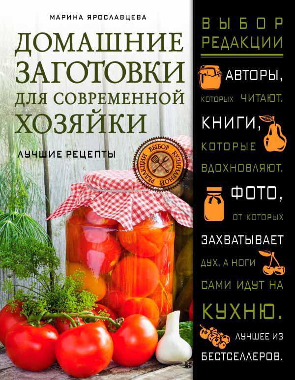 Книга Домашние заготовки для современной хозяйки. Лучшие рецепты Марин