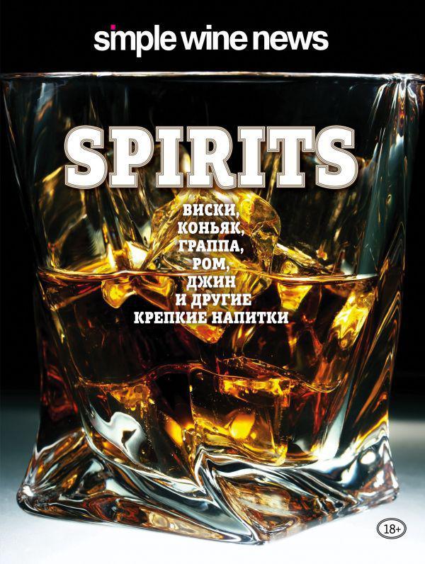 Книга Spirits. Виски, коньяк, граппа, ром и другие крепкие напитки