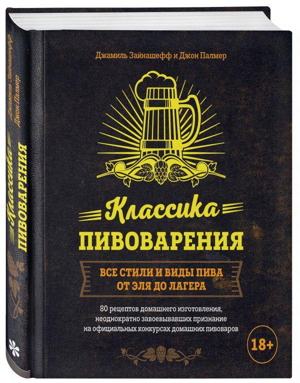 Книга Классика пивоварения. Все стили и виды пива от эля до лагера. Дж