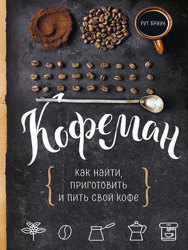 Книга Кофеман. Как найти, приготовить и пить свой кофе Рут Браун