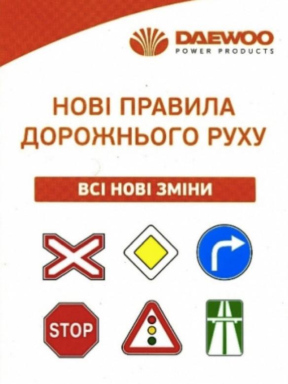 ПДР України 2017 Нові правила дорожнього руху (Всі нові зміни) (укр)