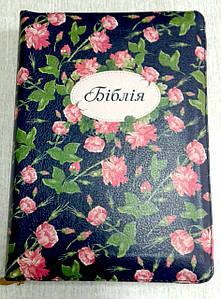 Біблія, 13х18,5 см, синя в квітах, замок, індекси, позолота