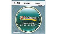 Стигматические линзы Поляризационная линза Biomax серая. Индекс 1,50 Ø75